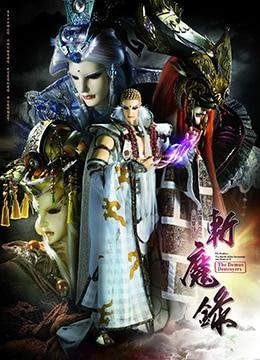 《霹雳天命之仙魔鏖锋Ⅱ斩魔录》2017年台湾奇幻,武侠,古装动漫在线观看