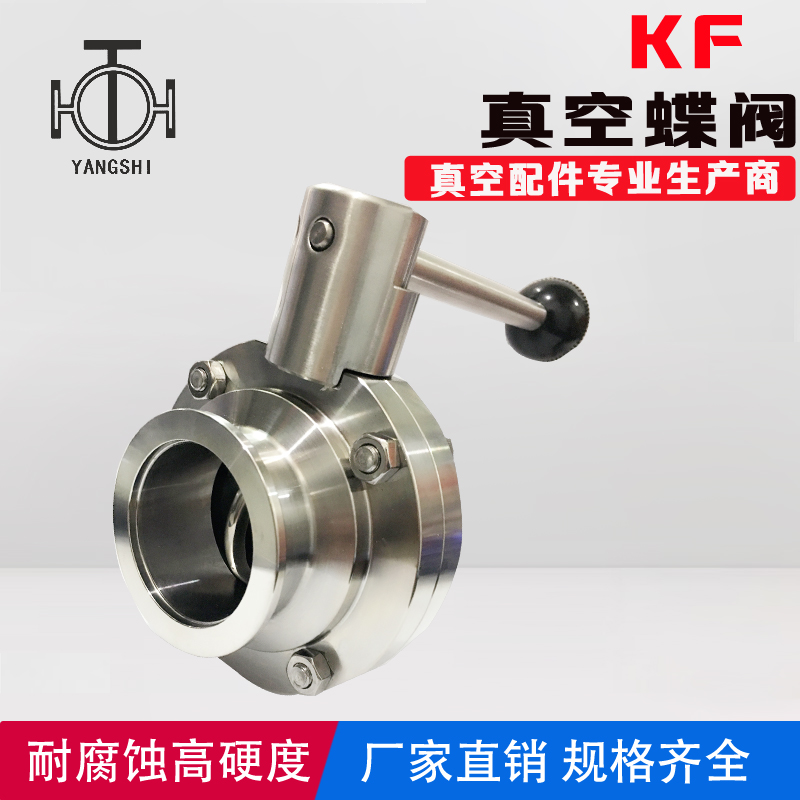 KF vacuum butterfly valve high temperature 304 quick loading butterfly valve KF 25 KF40 KF50KF vacuum butterfly valve high temperature 304 quick loading butterfly valve KF 25 KF40 KF50