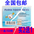 rods super soft round flat dental floss pick to clean between the teeth to buy 2 to send 1 to buy 4 get 2 and so on