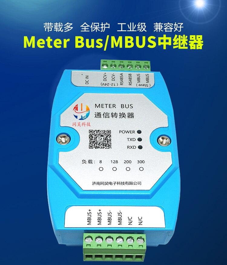 MBUS ретранслятор метр автобус/M-BUS/коммуникационный модуль/измеритель чтения (нагрузка 300)