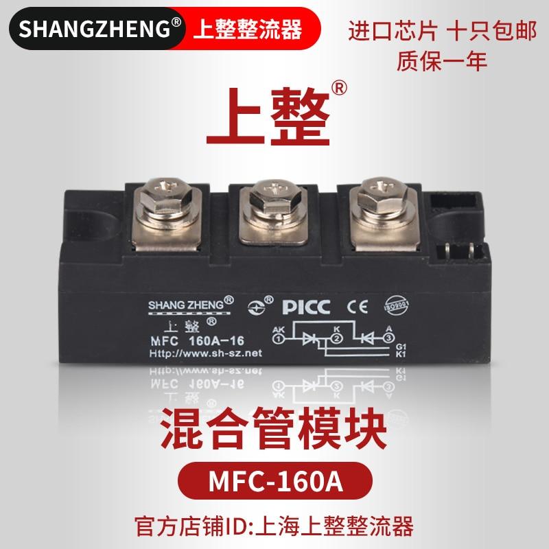 Thyristor Rectifier Hybrid Module Half Controlled Thyristor MFC 160A Module t50ac120a 50a1200v thyristor module