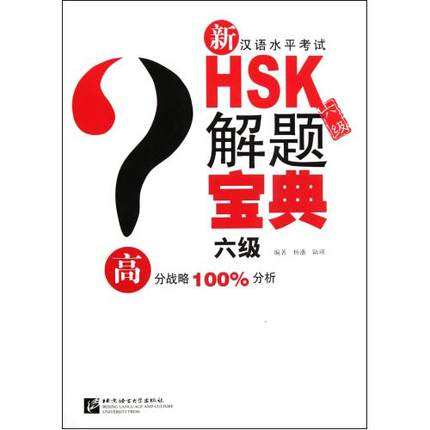 Problem-solving of New HSK Level 6 with 1 mp3 (Chinese edition) 300 stories of psychology told by harvard professors golden edition of good value chinese edition