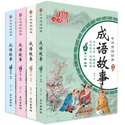 4pcs Chinese Idiom Story Primary School Students Reading Book Children Inspirational Stories For Beginners With Pinyin