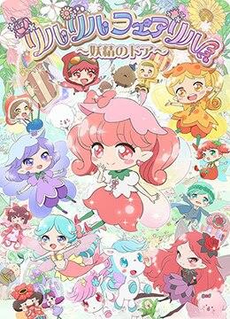 《莉露莉露妖精莉露 妖精之门》2016年日本儿童,动画动漫在线观看