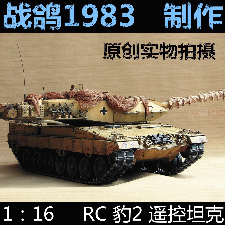 KNL HOBBY Heng Long, 1: 16RC léopard 2 modèle de réservoir télécommande deux fonderie revêtement lourd de peinture pour faire l'ancien
