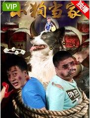 小狗当家(2018)