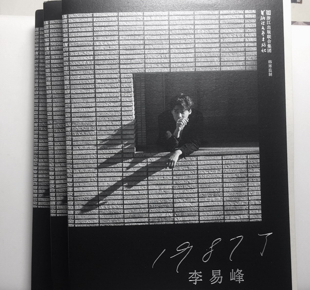 Signed Evan Li Yifeng Autographed book 1987 +poster freeshipping 062017 evan evan рубашка 159292