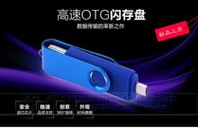 64gb 128gb OTG pendrive Android Smart Phone 32gb usb flash drive 16gb 8gb 4gb pen drive  USB Stick Memory Disk Exempt postage стоимость