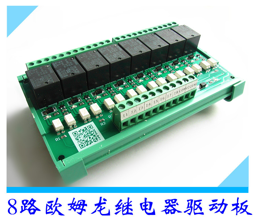 8 Omron relay module driver board control board amplifier board PLC SCM 8 omron relay module driver board microcontroller module eight plc enlarged board