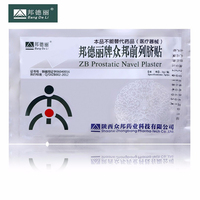 20 Pcs ZB Prostatic Navel Plaster Prostatitis Urology Patch Urological Plaster Prostatitis Chinese Herbal Herbal Patch