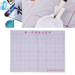 Magic Water Writing Cloth Gridded Notebook Mat Practicing Chinese Calligraphy JUL-19A