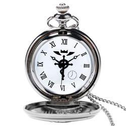 2019 серебро/бронзовый тон Стальной алхимик карманные часы косплэй Эдвард Элрик Аниме Дизайн обувь для мальчиков кулон цепочки и ожерелья