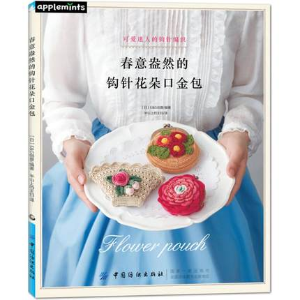 64 Pages Crochet Flower Gold Bag Crochet Pattern Knitting Book DIY Hand Made Crochet Tutorial Book In Chinese