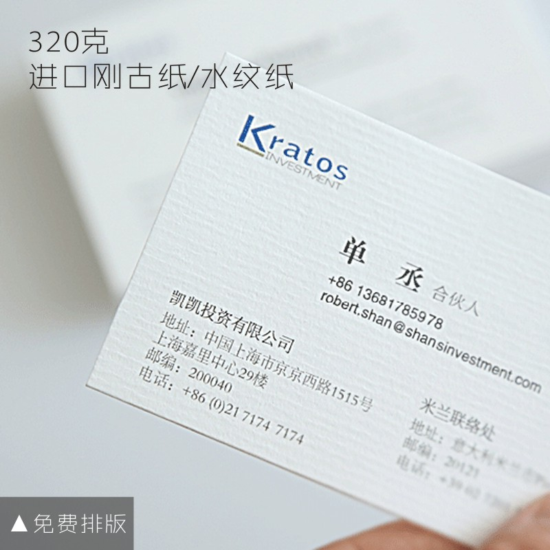 top Quality business card 320 grams just ancient paper Nice upscale ...