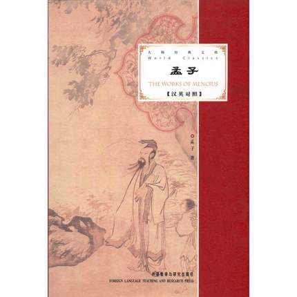 Chinese & English Bilingual The Works Of Menciusg Meng Zi For Learning Chinese Culture Best Book