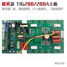 TIG200A Argônio Máquina de Solda a Arco Superior Placa Placa Do Inversor Novo 23N50