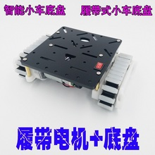 Caterpillar Robot + Chassis, Metal Reduction Motor, DIY Car, Encoder, Speed Measurement, DC Motor