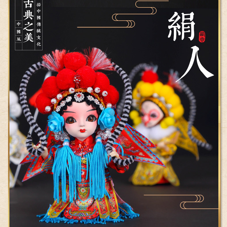 Beijing silk doll Beijing Opera mask decoration Juan cloth doll Chinese characteristics gifts to foreigners Chinese style gifts(China)