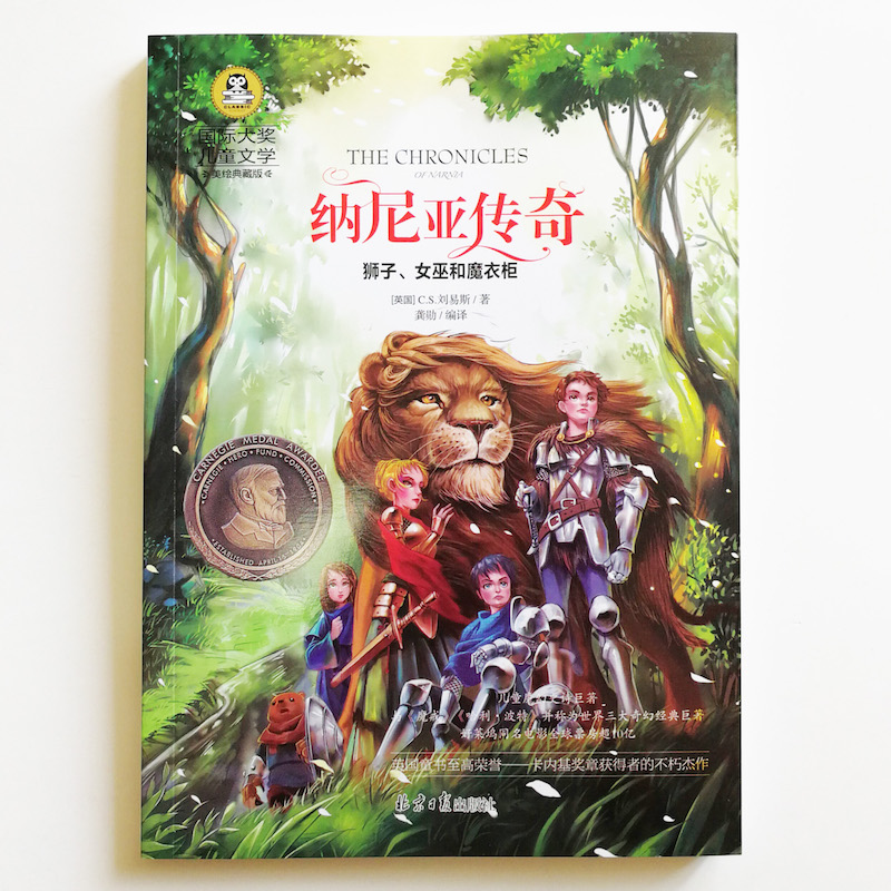 The Chronicles Of Narnia The Lion Witch And The Wardrobe International Prize Children's Literature Chinese Edition No Pinyin