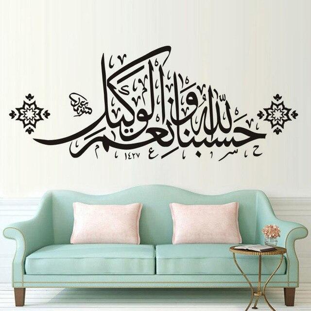God Allah Koran Islam Moslims Spreken Arabisch Islamitische Muurstickers Moskee Muur Of Raam Of Voertuig Sticker Decal Vinyl Home decor
