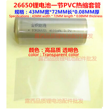 A 126650 battery PVC heat shrinkable sleeve single section 26500 outer skin film group