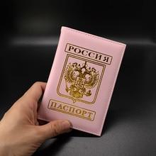 Russia Women Passport Cover Pink Cute Card Pasport Holder Travel Organizer Passport Case Girl Pu