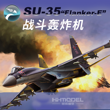80142 1/48 Russian Su-35 flanker -E Bombardment Aircraft Unassembled Model Kits цена