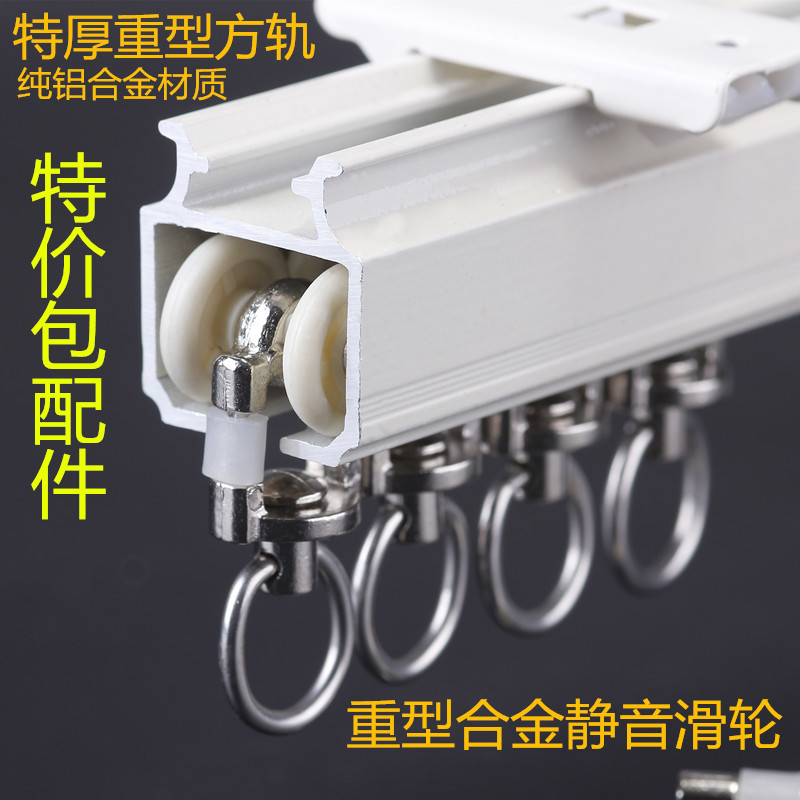 cheap heavy aluminum curtain track curtain rod straight track double track sliding single roof rail side mounted lever rome