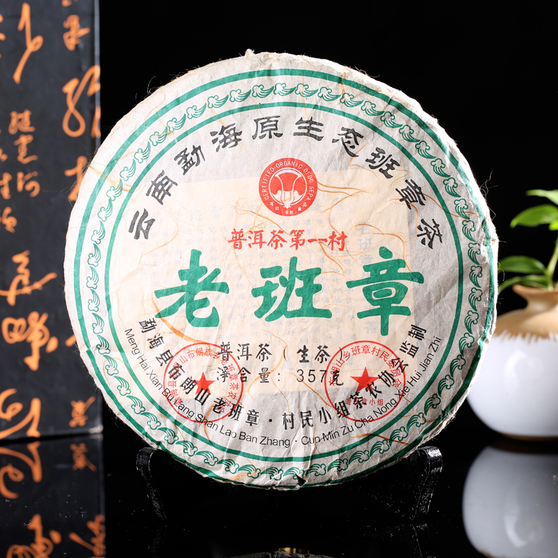 Yunnan,Old banzhang,Chinese Puer Tea,Pu Er,Cha,Puer 357g,Puer Tea Raw,Sheng,Free shipping stylish small ball and triangle shape embellished cuff bracelet for women