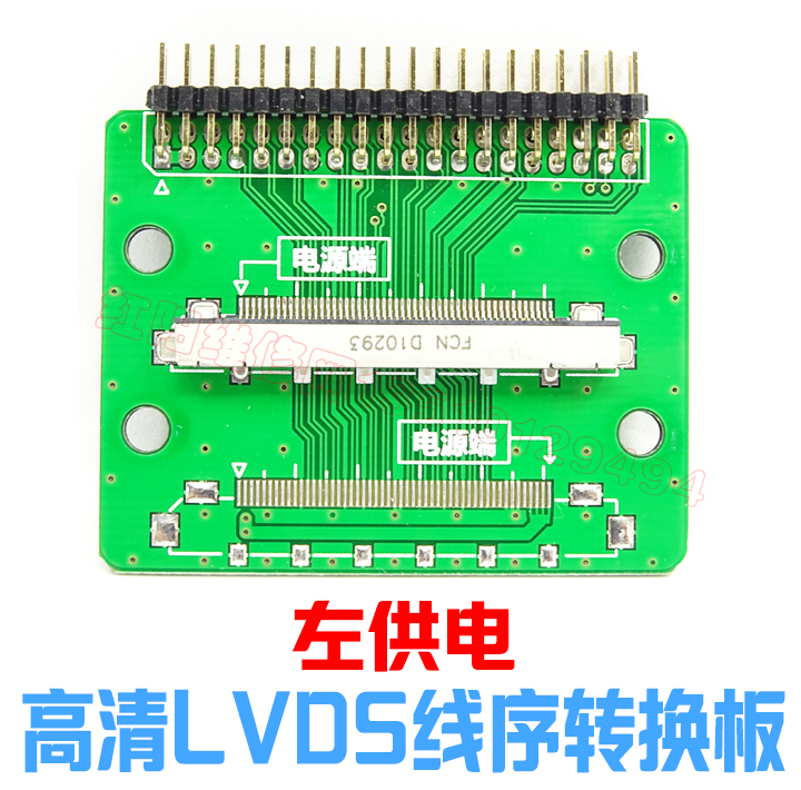 LVDS To LVDS 51P Double 8 10 Universal Adapter Board, Change Screen Repair Board Left Power Supply Adapter Board