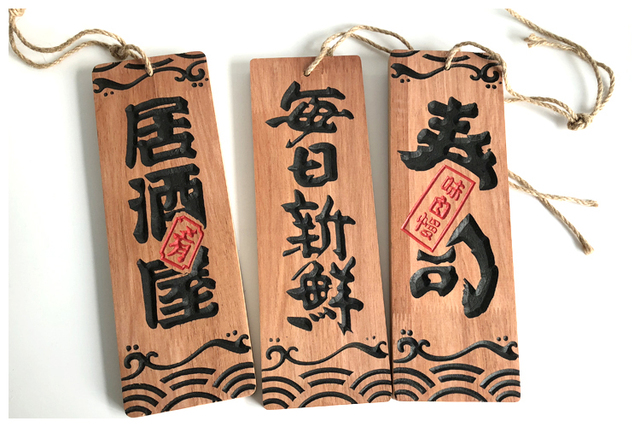 Japanese style solid sushi wood menu creative three-dimensional engraving wooden food menu signboard hotel decoration craft 2