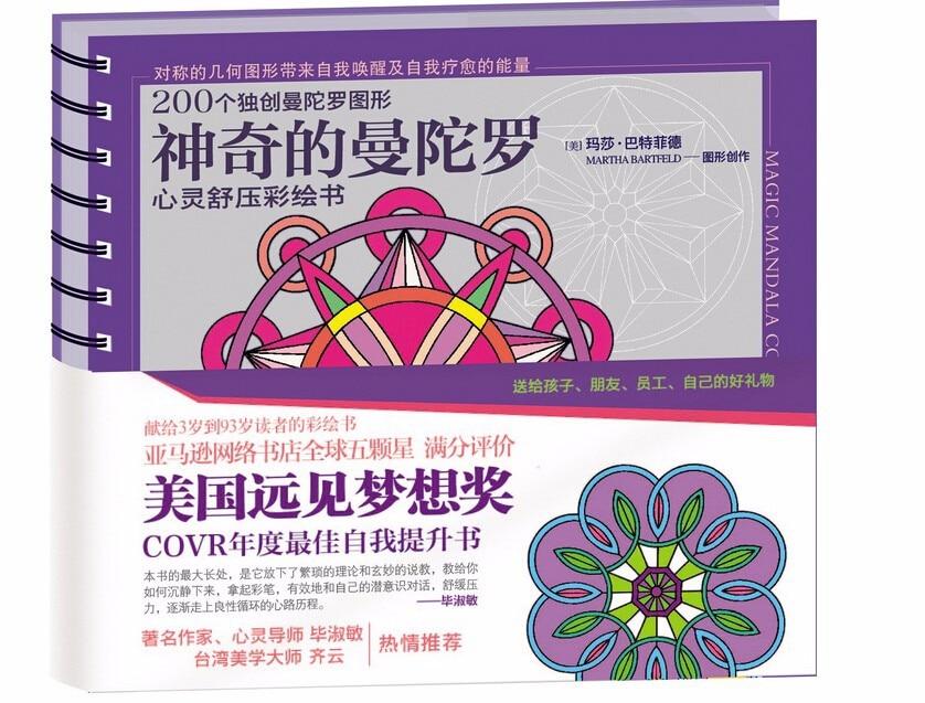 2015 livre de coloriage meilleur vendeur pour mandala magique adulte, livres de coloriage pour adultes, livre original chinois
