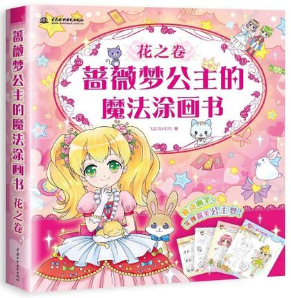 Kids coloring book Chinese line drawing book Princess painting book anti-stress pencil watercolor colored book coloring books adults kids chinese ancient beauty line drawing book pencil sketch painting book dream of red mansions set of 2