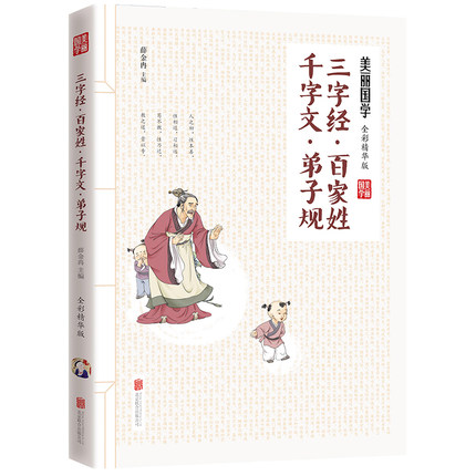 Three Character Classic. Surnames QianZiWen. Disciple.Ancient Cultural Classics Book