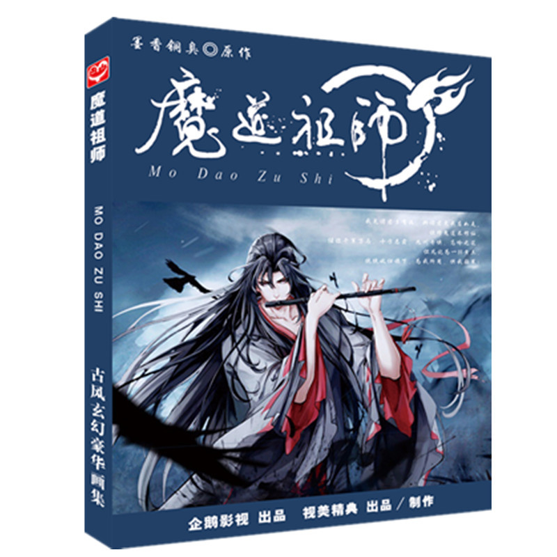 Anime Mo Dao Zu Shi Chinese Ancient Painting Collection Drawing Book Poster Gift