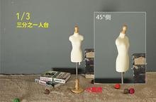 1/3 женские платья форма манекен, играть ювелирные изделия гибкие женщины шитье, 1: 3 масштаб Джерси бюст, регулируемая полка, маленький мини размер, M00021