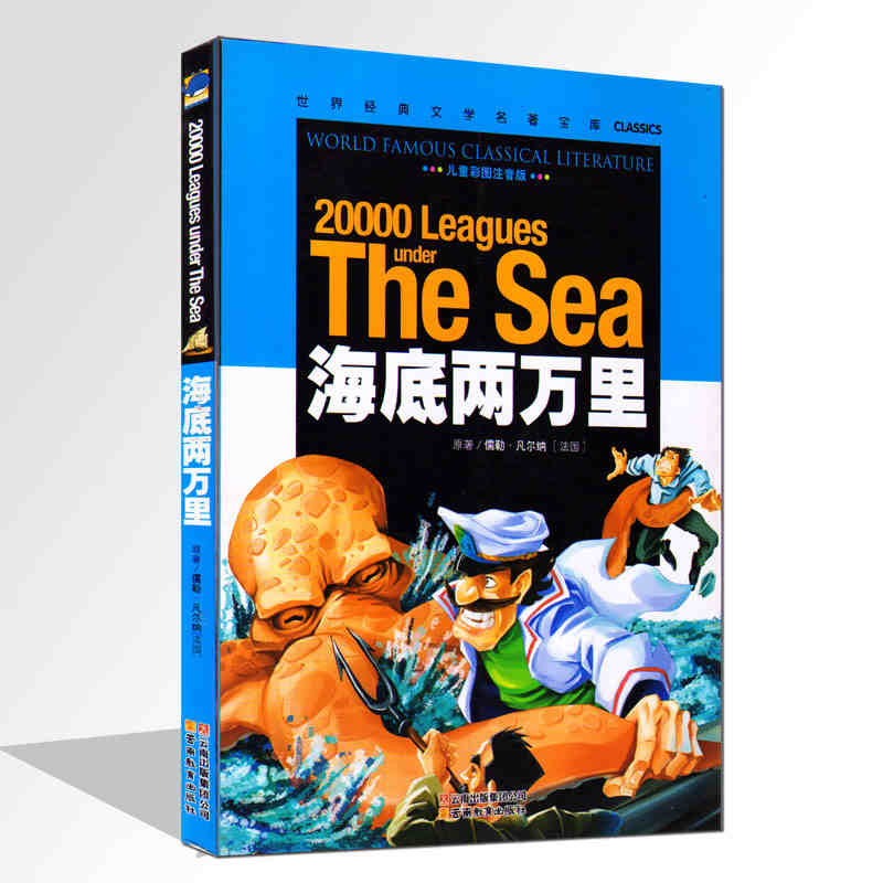New 20000 leagues under the sea in Chinese with pin yin for stater learners and HSK testing famous book for learning Chinese vision pro magnifying presbyopic glasses eyewear 160
