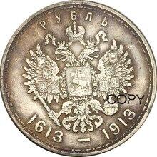 Монета 1 рубль, Российская империя династии Романовых Николая II 1913 латунные посеребренные копии монет