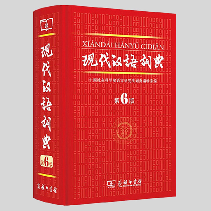 Wholesale of modern Chinese Dictionary (Sixth Edition) press tool in modern Chinese dictionary for students foreign friends used gifis s h law dictionary seventh edition