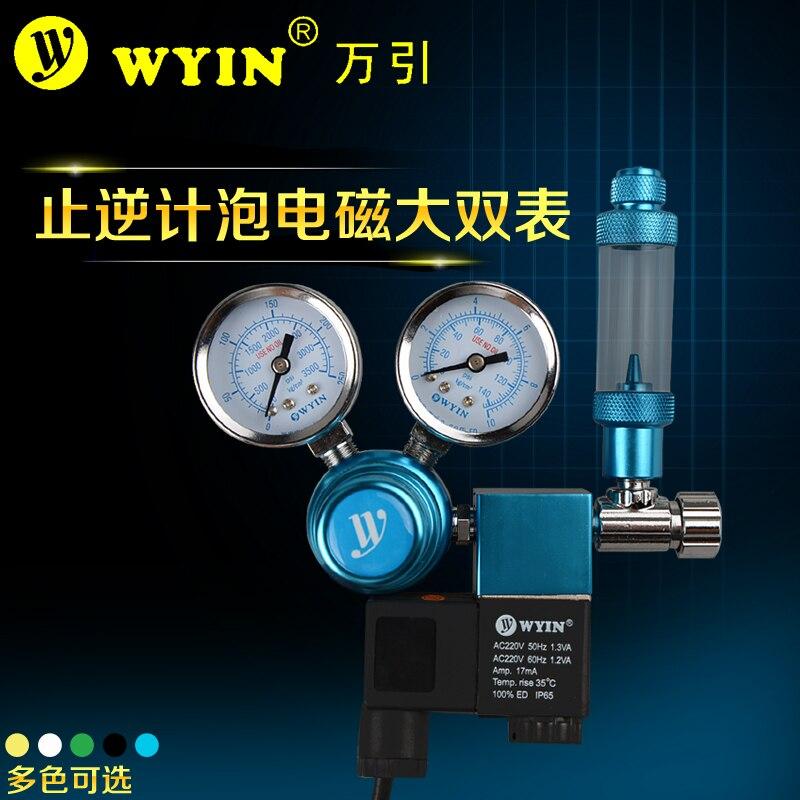 Valve de micrométering électromagnétique de grande précision de carbone de table de décompression de Co2 d'aquarium, régulateur de CO2 de doubles jauges