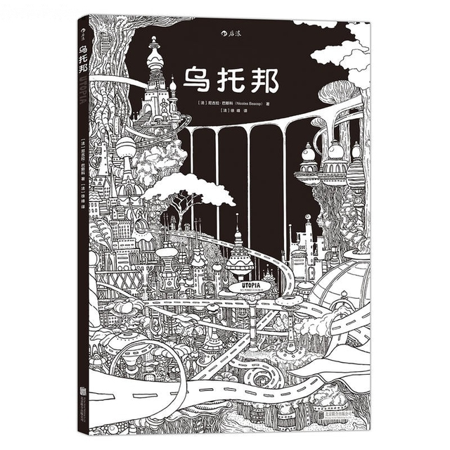 Utopia: DES MONDES A COLORIER adult coloring book Fashion relieve stress  kill time Graffiti painting