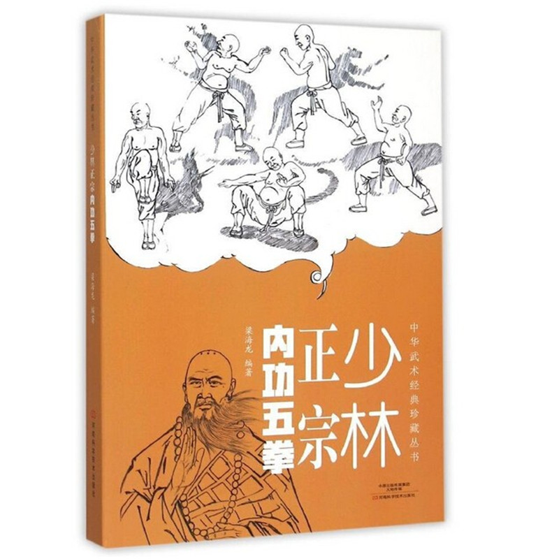 Chinese Kung Fu book :Shaolin Authentic internal strength five punches,chinese Wushu book Free shipping wing chun diagram teaching textbook learn chinese kung fu wu shu book in chinese