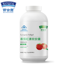 1 Bottle Tomato Extract Lycopene Softgel Capsule Protect Prostate Improve Immunity Anti Oxidation diplomatic immunity