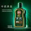 Chinese Herbal Medicine Hair Growth Dense Hair Shampoo Hair Loss Thick Black Shampoo For Hair Andrea Aussie 80ml*1bottle