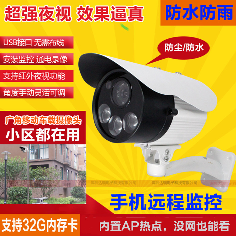 Waterproof outdoor home P2P alarm camera wireless network WiFi mobile phone remote monitoring camera цена