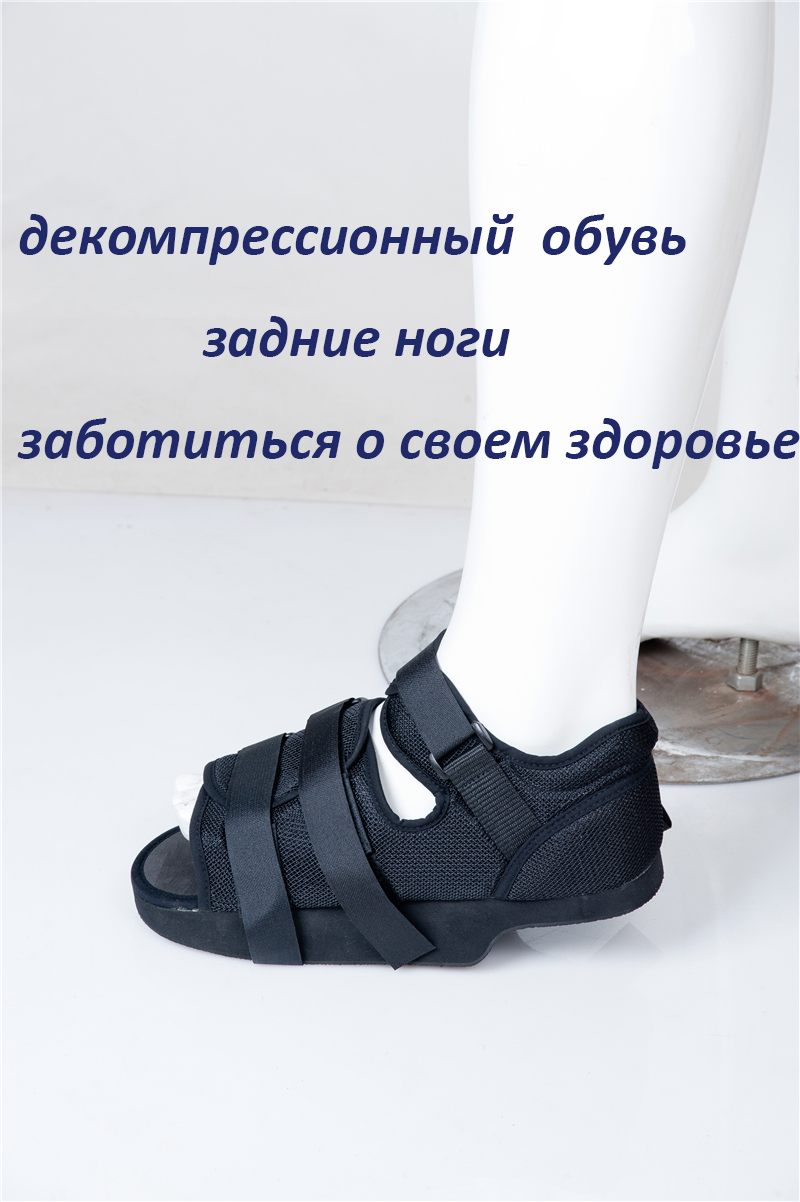 High quality Medical Decompression Shoes Behind Feet Health Care Orthopedic Orthotics Foot Assist After Hallux valgus Surgery