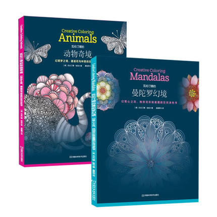 2Pcs/Set Creative Animals & Mandalas Coloring Book For Children Adults Relieve Stress Kill Time Graffiti Drawing Painting books|  - title=