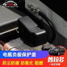 Для Toyota Prado Land Cruiser Защитная крышка с отрицательной защитой, модификация подшипника, защитная батарея, отрицательный чехол