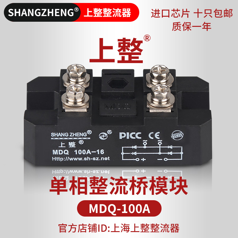 Rectifier MDQ 100A Rectifier Bridge Single Phase Rectifier Bridge Module, factory direct brand new mds200a1600v mds200 16 three phase bridge rectifier modules