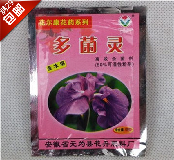 US $21 5 |Carbendazim disinfection of flower balls potted plant efficiency  and low toxicity vegetables fungicide Universal 10 g on Aliexpress com |